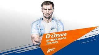 «G-Drive — лучший игрок декабря»: Бранислав Иванович