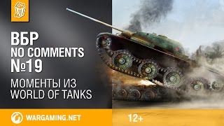 Смешные моменты World of Tanks ВБР: No Comments #19.