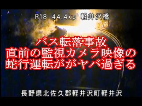 【バス転落事故】 直前の監視カメラ映像の蛇行運転がヤバ過ぎると話題 軽井沢スキーツアーバス転落事故