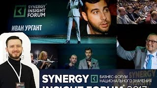 Борис Сизов ВЛОГ#3 с Иваном Ургантом и Радиславом Гандапасом и др. на Synergy Insight Forum 2017
