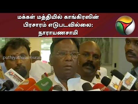 மக்கள் மத்தியில் காங்கிரஸின் பிரசாரம் எடுபடவில்லை: நாராயணசாமி   Congress   BJP   Puthiya thalaimurai Live news Streaming for Latest News , all the current affairs of Tamil Nadu and India politics News in Tamil, National News Live, Headline News Live, Breaking News Live, Kollywood Cinema News,Tamil news Live, Sports News in Tamil, Business News in Tamil & tamil viral videos and much more news in Tamil. Tamil news, Movie News in tamil , Sports News in Tamil, Business News in Tamil & News in Tamil, Tamil videos, art culture and much more only on Puthiya Thalaimurai TV   Connect with Puthiya Thalaimurai TV Online:  SUBSCRIBE to get the latest Tamil news updates: http://bit.ly/2vkVhg3  Nerpada Pesu: http://bit.ly/2vk69ef  Agni Parichai: http://bit.ly/2v9CB3E  Puthu Puthu Arthangal:http://bit.ly/2xnqO2k  Visit Puthiya Thalaimurai TV WEBSITE: http://puthiyathalaimurai.tv/  Like Puthiya Thalaimurai TV on FACEBOOK: https://www.facebook.com/PutiyaTalaimuraimagazine  Follow Puthiya Thalaimurai TV TWITTER: https://twitter.com/PTTVOnlineNews  WATCH Puthiya Thalaimurai Live TV in ANDROID /IPHONE/ROKU/AMAZON FIRE TV  Puthiyathalaimurai Itunes: http://apple.co/1DzjItC Puthiyathalaimurai Android: http://bit.ly/1IlORPC Roku Device app for Smart tv: http://tinyurl.com/j2oz242 Amazon Fire Tv:     http://tinyurl.com/jq5txpv  About Puthiya Thalaimurai TV   Puthiya Thalaimurai TV (Tamil: புதிய தலைமுறை டிவி)is a 24x7 live news channel in Tamil launched on August 24, 2011.Due to its independent editorial stance it became extremely popular in India and abroad within days of its launch and continues to remain so till date.The channel looks at issues through the eyes of the common man and serves as a platform that airs people's views.The editorial policy is built on strong ethics and fair reporting methods that does not favour or oppose any individual, ideology, group, government, organisation or sponsor.The channel's primary aim is taking unbiased and accurate information to the socially cons