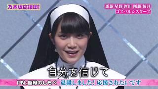 衛藤美彩 斎藤ちはる 桜井玲香 深川麻衣 星野みなみ.