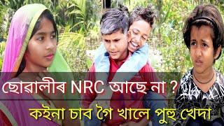 New Assamese full comedy video llবাবা মোক বিয়া পাতি দিব লাগিব