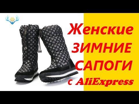Женские зимние сапоги с AliExpress 2020
