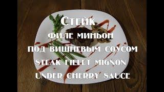 Стейк Филе миньон с вишневым соусом Fillet mignon with cherry sauce