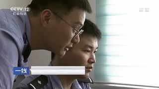 《一线》 20190821 邪恶之旅| CCTV社会与法