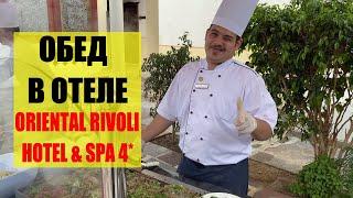 Обед в ORIENTAL RIVOLI HOTEL SPA 4 Шарм Эль Шейх