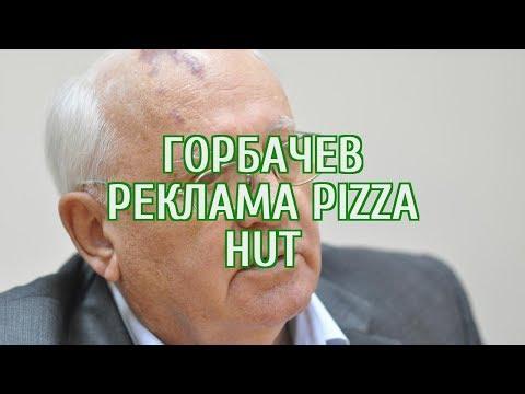 🔴 Горбачев обиделся на американцев, рассказавших о его бедности и съемках в рекламе пиццы