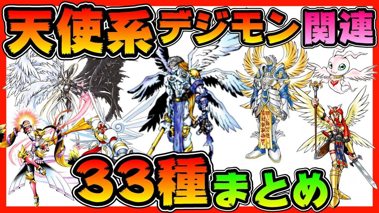 【デジモン】天使系デジモン関連種33選まとめ【デジタルモンスター】