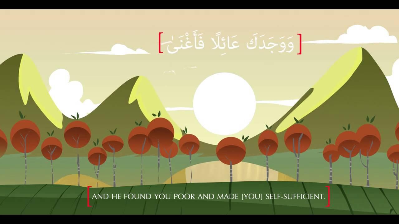 Recitation & Translation of Surah Ad-Duha