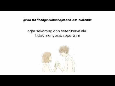 SUB INDO | DOKYEOM (SEVENTEEN) _ I Should've First / I'm First | Lirik Terjemahan Indonesia