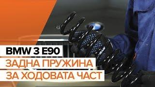 Как да сменим задна пружина за ходовата част на BMW 3 E90 ИНСТРУКЦИЯ | AUTODOC