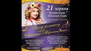 Концерт Світлани Мірошніченко   Буча   2015