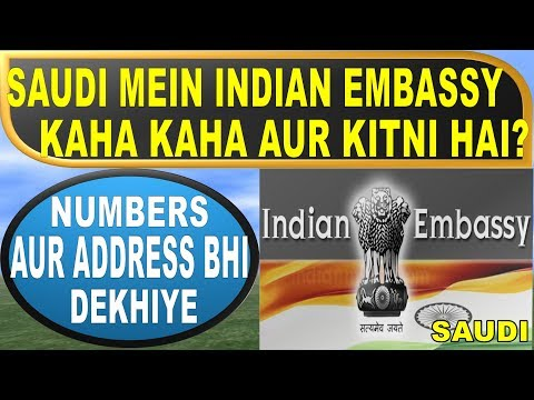 Saudi Arabia Mein Mojood Sabhi Indian Embassy Ke Address Aur Mobile Number