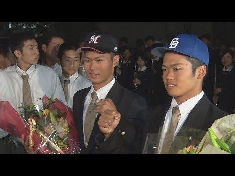 根尾は中日、藤原はロッテ プロ野球ドラフト会議、大阪桐蔭