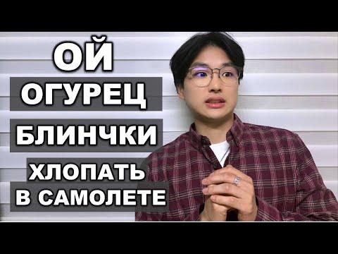 Русские привычки для иностранцев(корейцев).. (первая часть)
