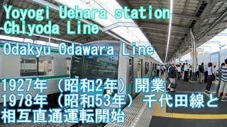 【4k】千代田線・小田急 代々木上原駅を歩いてみた Yoyogi Uehara station
