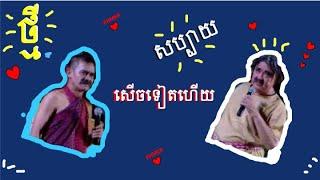 កំប្លែង នាយកុយ  កម្មវិធី តន្រ្តីស្រុកស្រែ  Neay Koy Comedy 08 December 2019