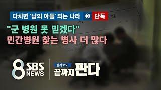 """[단독] """"군 병원 못 믿겠다""""…민간병원 찾는 병사 더 많다 / SBS / 끝까지 판다"""