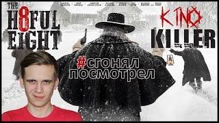 """KinoKiller [#сгонялпосмотрел] - Мнение о фильме """"Омерзительная Восьмерка"""""""