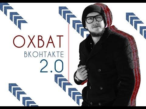 Пример стоп-слов для умной ленты ВКонтакте. Как не зарезать охват?