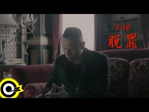 頑童MJ116 E-SO 【脫罪 Acquittal】Official Music Video