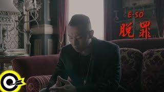 頑童MJ116 E-SO 【脫罪 Acquittal】Official Music Video thumbnail