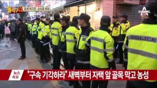 격앙된 삼성동…박지만·친박의원들 자택 방문 thumbnail