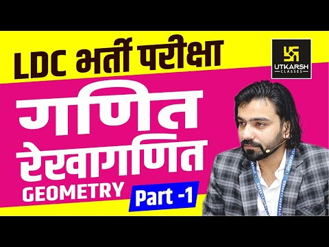 Geometry | रेखागणित | Special for LDC | By Akshay Gaur Sir