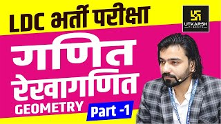 Geometry | रेखागणित | Special for LDC | By Akshay Gaur Sir thumbnail