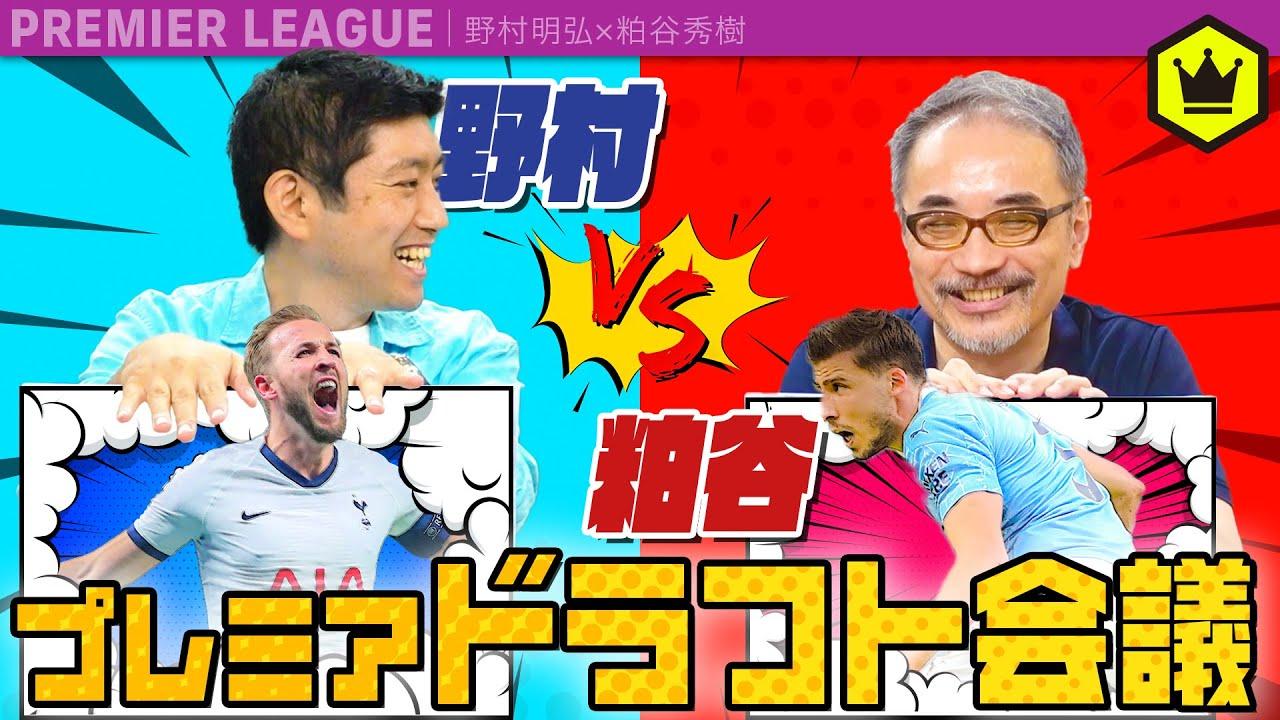 野村vs粕谷!第1回プレミアリーグドラフト会議