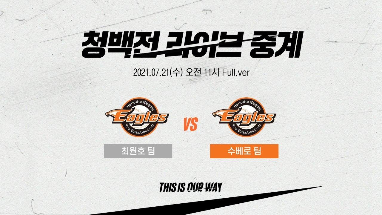 [LIVE] 2021 한화이글스 청백전 | 최원호팀 vs 수베로팀 (07.21)