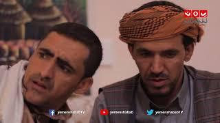 مسلسل الدلال   مع صلاح الوافي و محمد قحطان   الحلقة 13