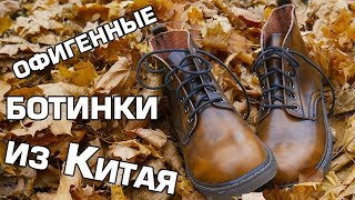 Кожаные БОТИНКИ из Newchic из КИТАЯ. Одежда и обувь из Китая