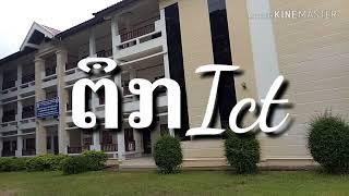 Veintiane high school ໂຮງຮຽນ ມ.ສ ວຽງຈັນ โรงเรียน ม.ส เวียงจันทน์