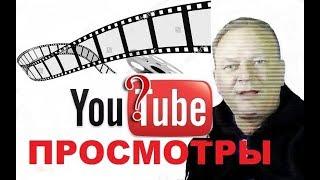 Как  Больше Набрать Просмотров на YouTube 2017