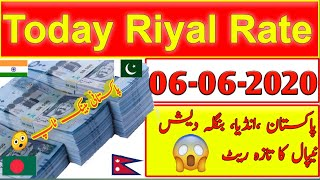 Saudi riyal rate in Pakistan India Bangladesh Nepal, Saudi riyal rate today, 06 June 2020,