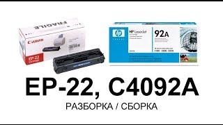 Как заправить картридж Canon EP-22, HP C4092A(Инструкция - мануал по профессиональной заправке и восстановлению картриджей Canon EP-22, HP C4092A. В этом видео..., 2012-09-23T04:59:24.000Z)