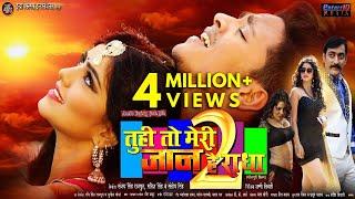 Tu Hi To Meri Jaan Hai Radha 2   Official Bhojpuri Trailer 2017   Rishabh Kashyap   Sangeeta Tiwari