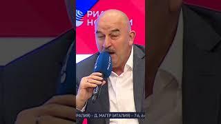 Пресс-конференция Черчесова по итогам ЕВРО 2020 / лучшее!!!