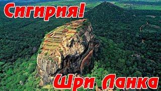 СИГИРИЯ - чудо природы, подъем на скалу. Шри Ланка, часть #3(Продолжение путешествия про острову Шри Ланка! После катания на слонах мы поехали к скале Сигирия. Место..., 2016-02-29T13:00:01.000Z)