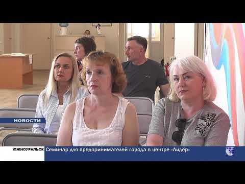 Южноуральск. Городские новости за 29 мая 2019г