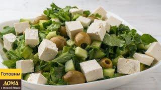 МЕГА Витаминный салат за 5 минут | ЗЕЛЁНЫЙ ГРЕЧЕСКИЙ САЛАТ
