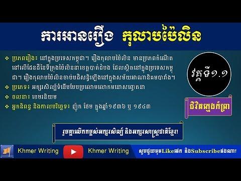 Download ការអានរឿង កុលាបប៉ៃលិន វគ្គ១.១ - Kolab Pailin 1.1 - Khmer Writing