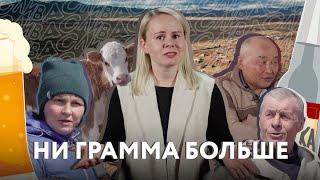 Трезвые сёла как бросают пить целыми поселениями в сибирской глубинке CЛИВА