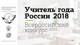 Урок истории, Казакова Е. В., 2018