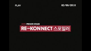 iKON - PRIVATE STAGE [RE·-KONNECT] SPOILER - Stafaband