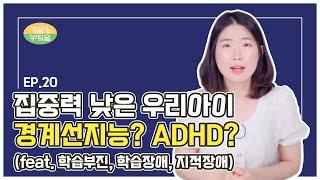 EP20. 경계선지능과 ADHD의 차이 (feat. 학…