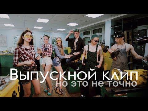 Выпускной школьный клип 2019, 11 класс!