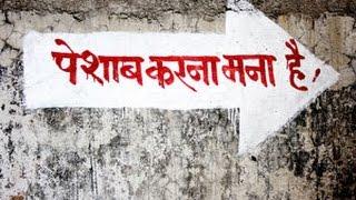 Swachh Bharat Abhyan!! - Yahan Peshab Karna Mana Hai